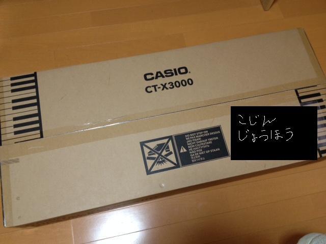 CT-X3000開封前