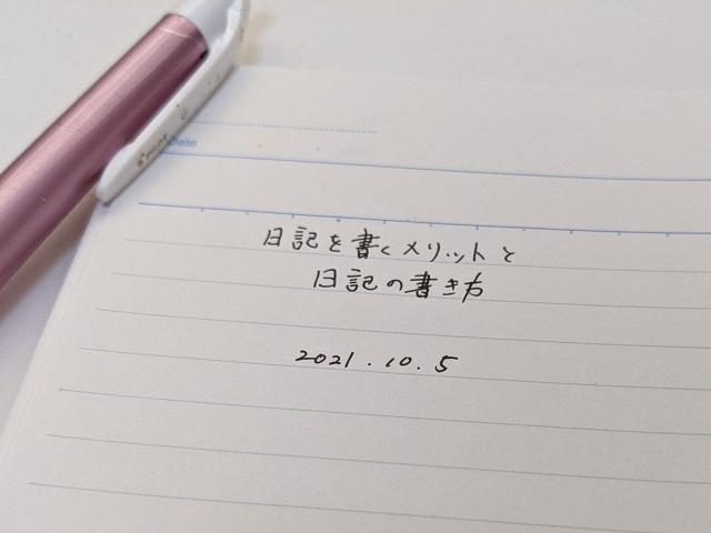 日記の書き方見出し画像